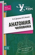 Дроздова М. Анатомия человека Уч. пос. шумилкина м дроздова н кондитер учеб пос