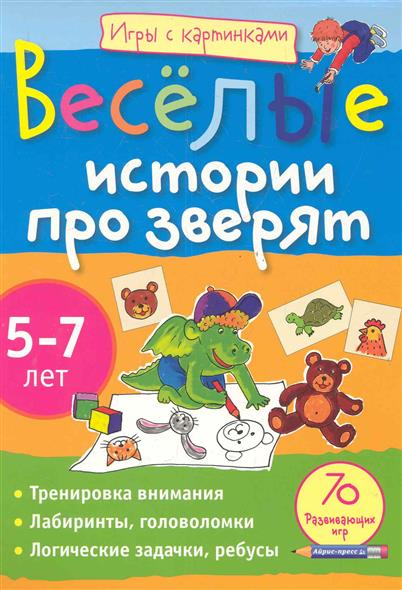 Румянцева Е. Веселые истории про зверят румянцева е веселые каникулы