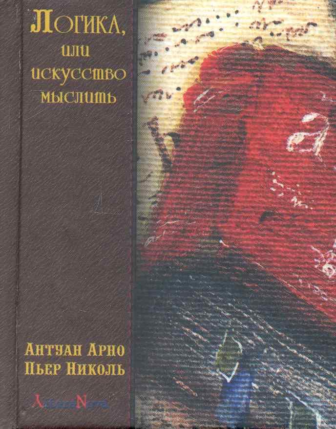 Арно А., Николь П. Логика или Искусство мыслить неонилла самухина искусство искушенных или все об оральных ласках
