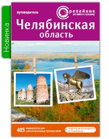 Чернова О. (гл. ред.) Челябинская область: активный и познавательный туризм. Путеводитель
