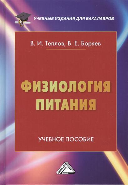 Теплов В., Боряев В. Физиология питания. Учебное пособие