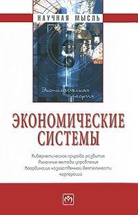 Петраков Н. Экономические системы Кибернетич. природа развития…