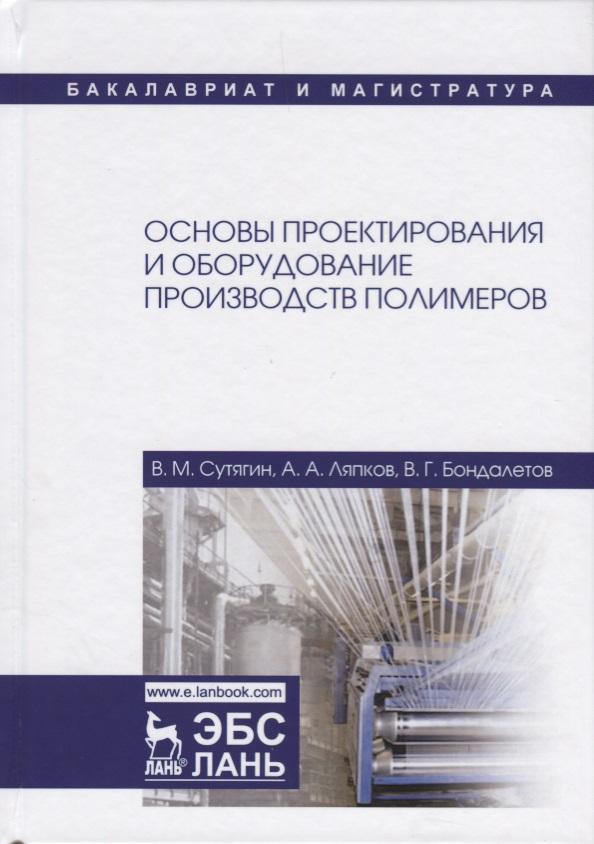 Основы проектирования и оборудование производств полимеров