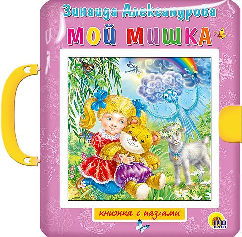 Александрова З. Мой мишка. Книжка с пазлами