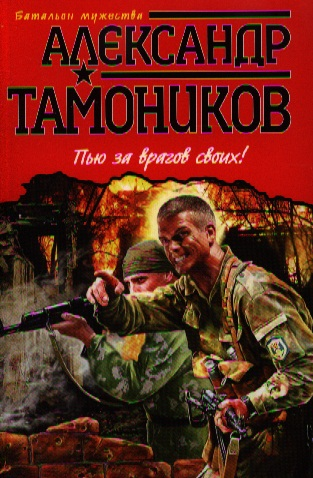 Тамоников А. Пью за врагов своих! тамоников а холодный свет луны