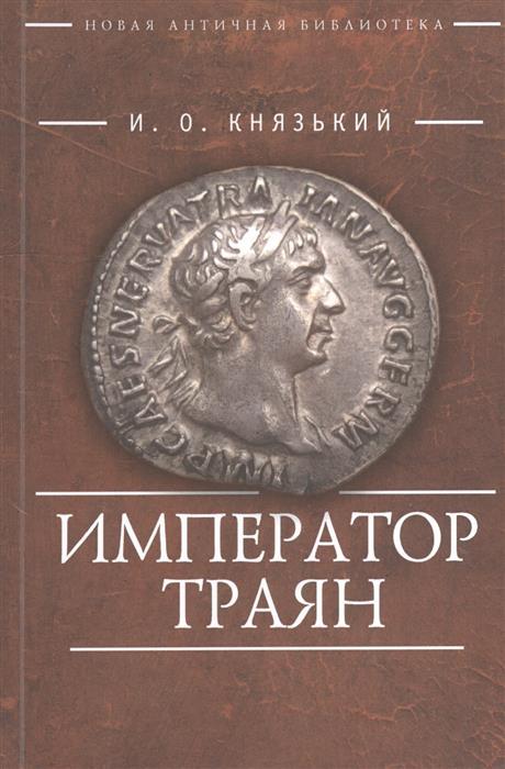 Князький И. Император Траян anne klein часы anne klein 2229svsv коллекция daily