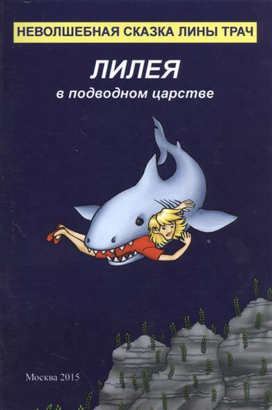 Трач Н. Лилея в подводном царстве sofia the first софия в подводном мире