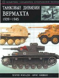 Танковые дивизии Вермахта 1939-1945