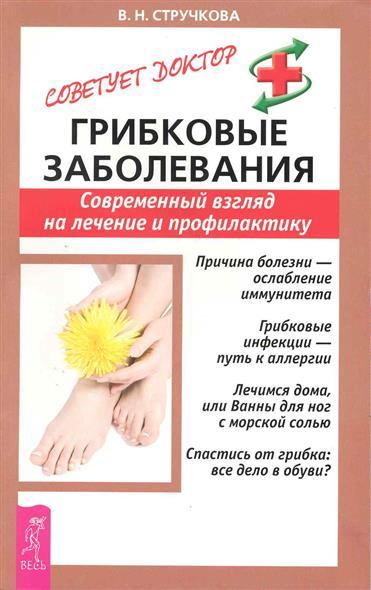 Грибковые заболевания Совр. взгляд на лечение...