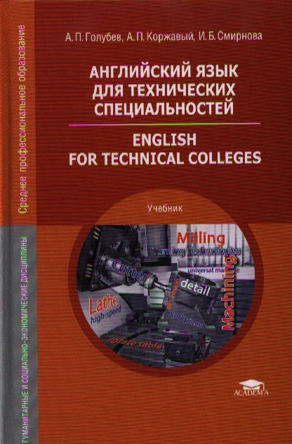 English language for technical colleges решебник