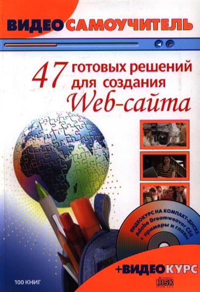 Богданов А. Видеосамоучитель 47 готов. решен. для созд. Web-сайта ватаманюк а и видеосамоучитель обслуживание и настройка компьютера cd