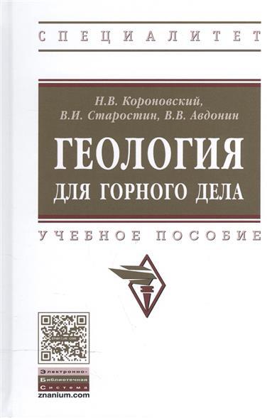 Короновский Н., Старостин В., Авдонин В. Геология для горного дела. Учебное пособие