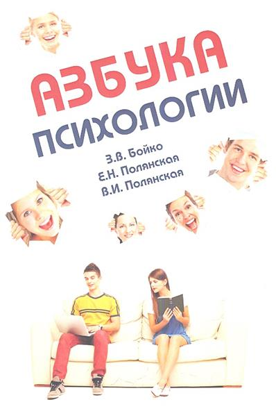 Азбука психологии. Учебное пособие для студентов-иностранцев