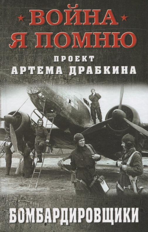 Драбкин А. (ред.-сост.) Бомбардировщики ISBN: 9785995509882