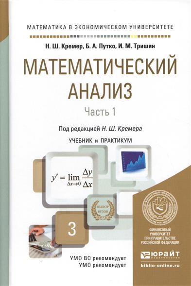 Кремер Н.: Математический анализ. Часть 1. Учебник и практикум для академического бакалавриата