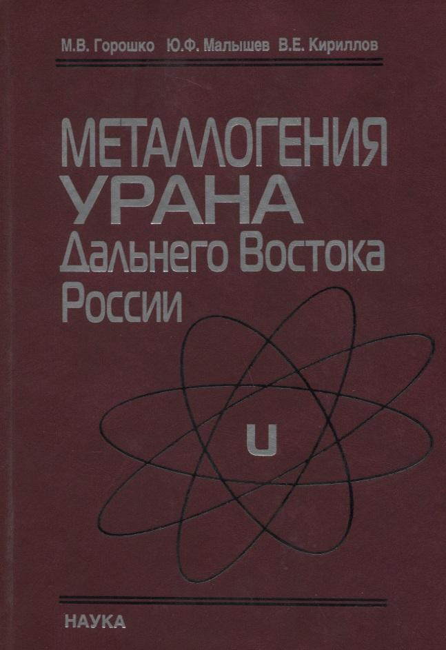 Горошко М., Малышев Ю., Кириллов В. Металлогения урана Дальнего Востока России