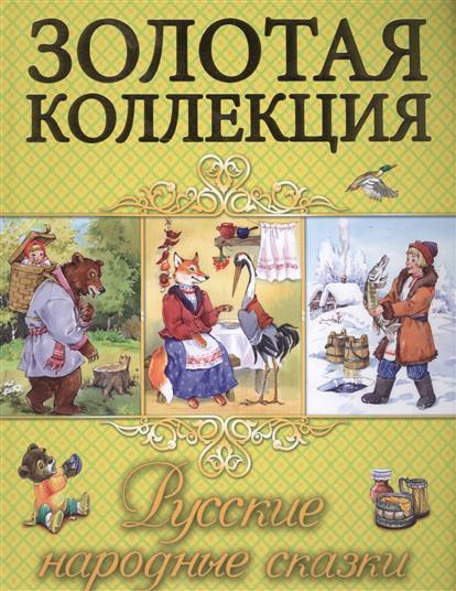 Габазова Ю. (худ.) Русские народные сказки