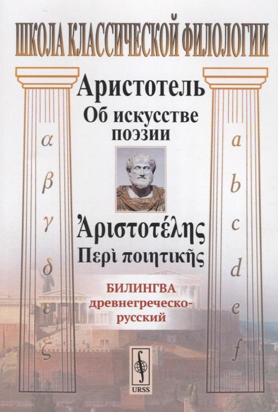 Аристотель Об искусстве поэзии. Билингва древнегреческо-русский кукрыниксы об искусстве