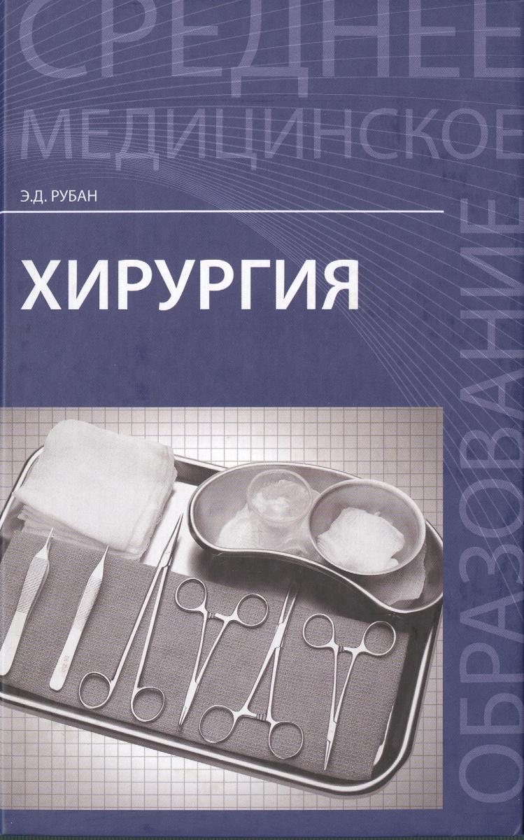 Рубан Э. Хирургия. Учебник ISBN: 9785222258033 хирургия учебник