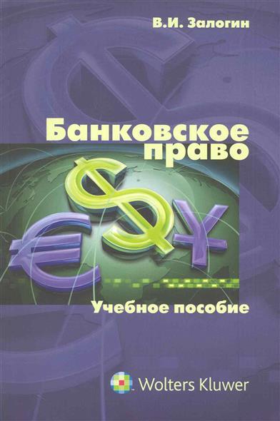 Банковское право Учеб. пос.