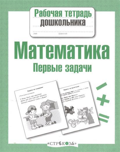 Математика. Первые задачи