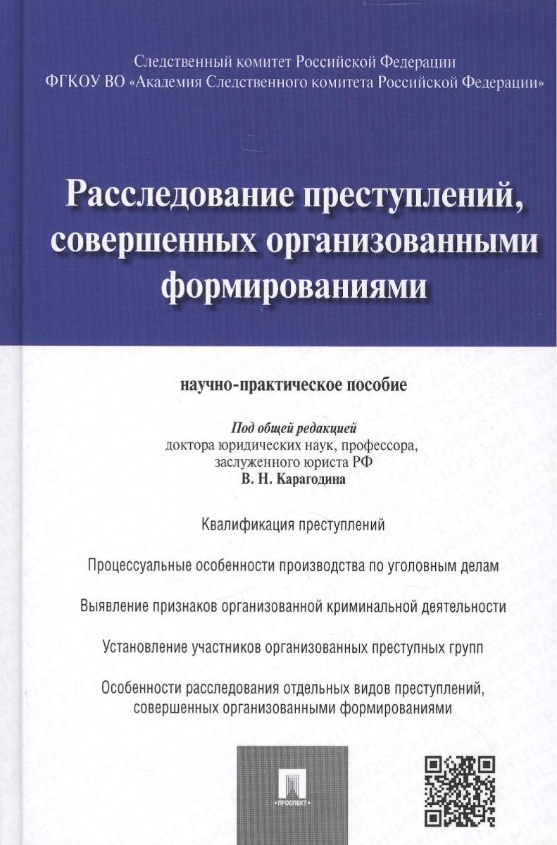 Расследование преступлений, совершенных организованными формированиями: научно-практическое пособие