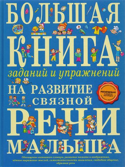 Большая книга заданий и упр. на развитие связной речи малыша