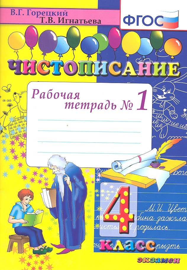 Горецкий В., Игнатьева Т. Чистописание. Рабочая тетрадь № 1. 4 класс стоимость