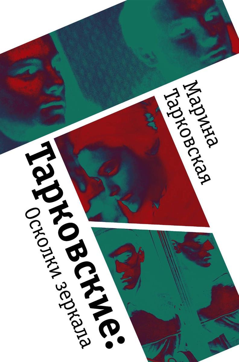 где купить Тарковская М. Тарковские: Осколки зеркала ISBN: 9785171077006 дешево
