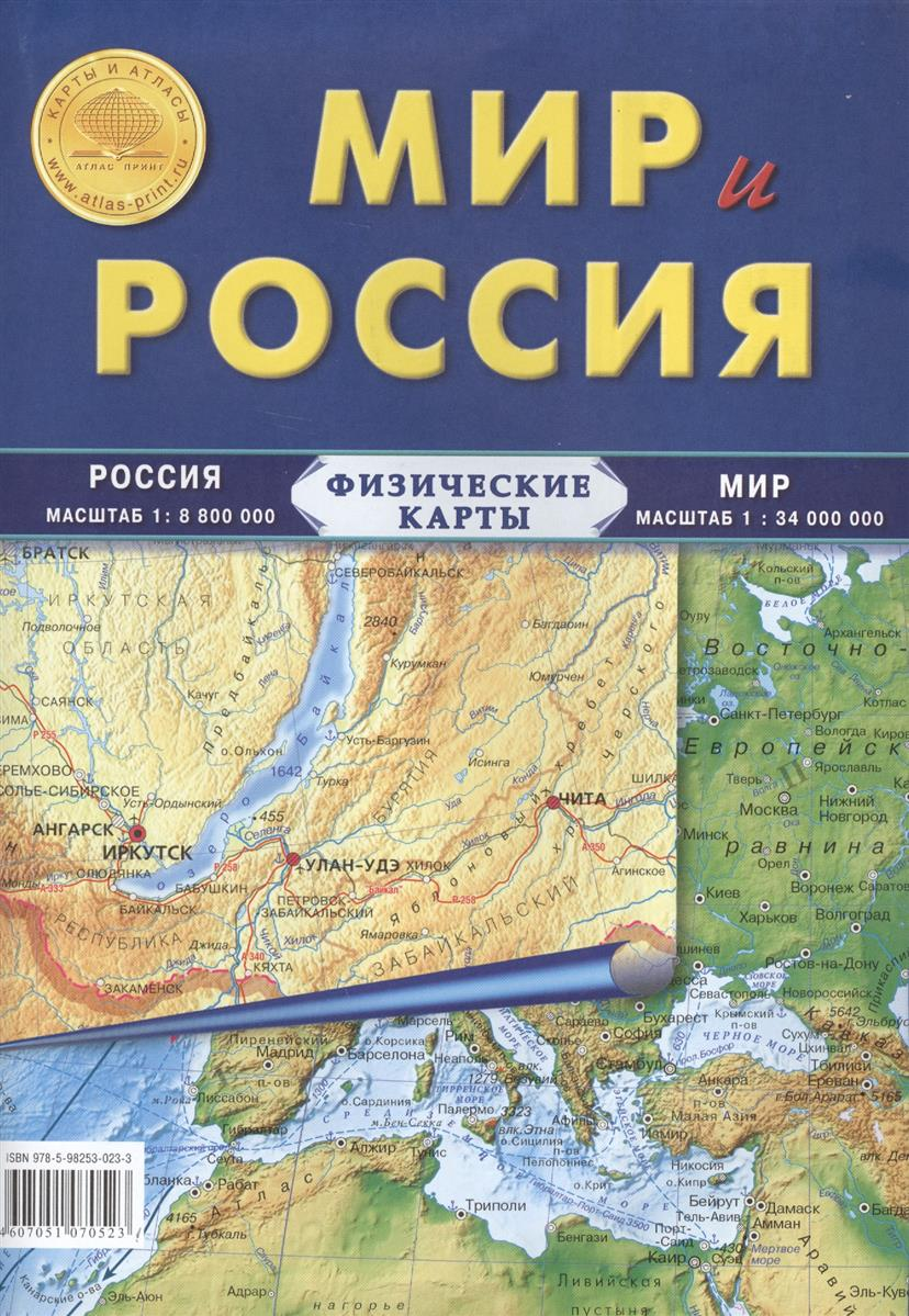 Мир и Россия. Физические карты. Россия масштаб 1:8800000. Мир масштаб 1:34000000