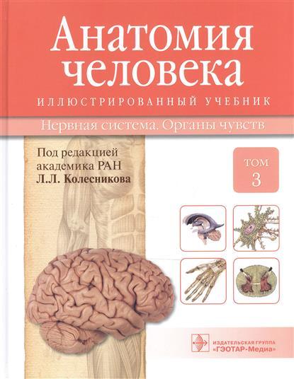 Колесников Л.(ред.) Анатомия человека. Учебник: Том 3. Нервная система. Органы чувств нагреватель бутылочек miniland warmy travel