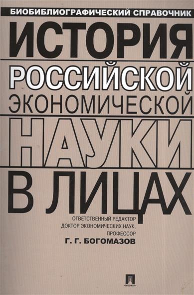 Богомазов Г. (ред.) История российской экономической науки в лицах. Биобиблиографический справочник