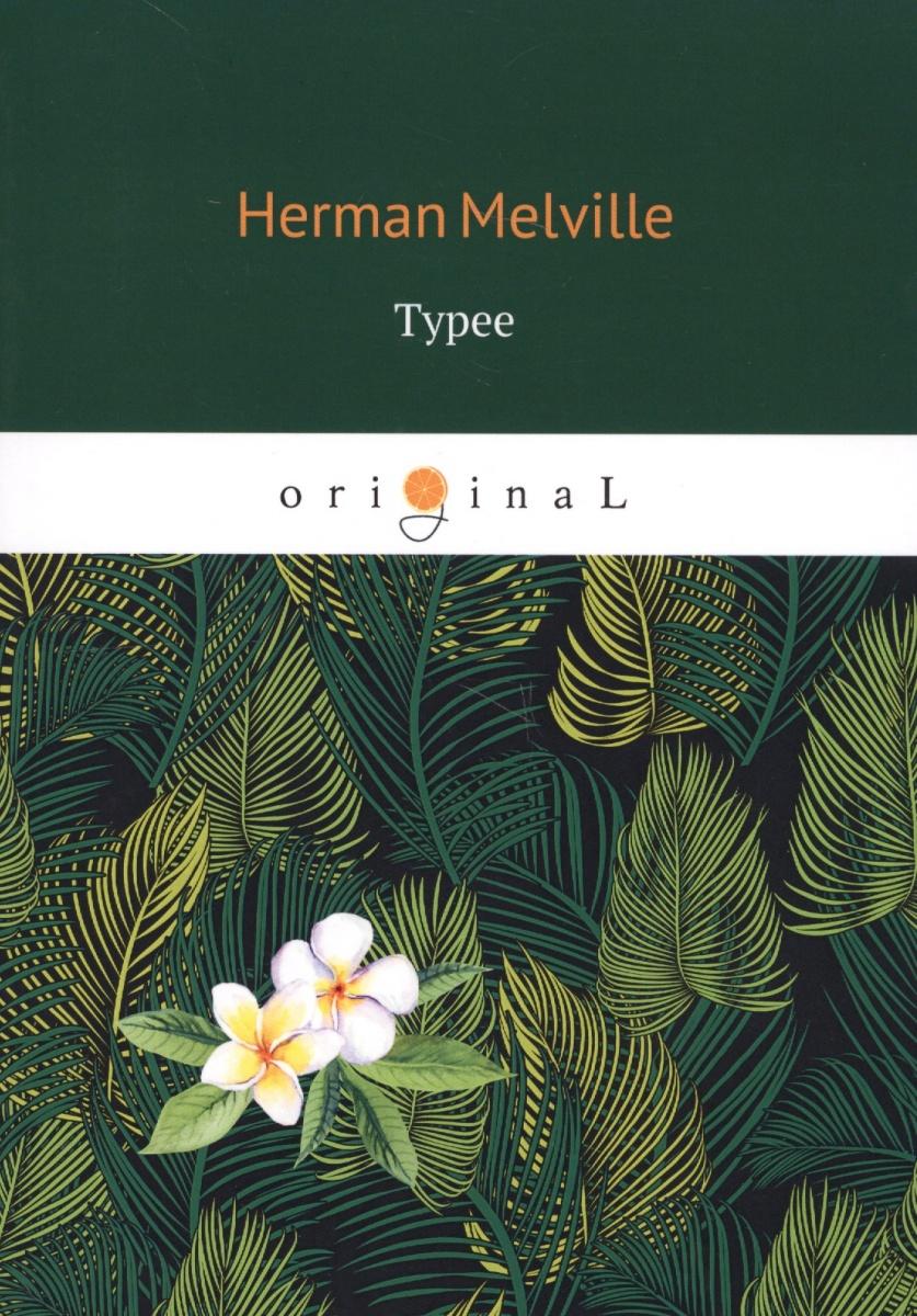 Melville H. Typee