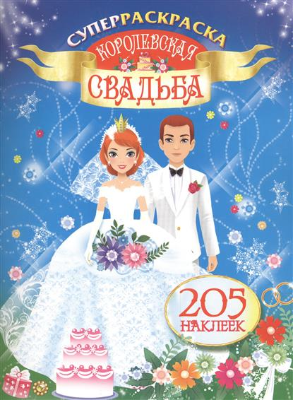 Суперраскраска. Королевская свадьба. 205 наклеек