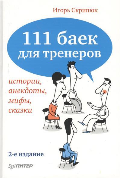 111 баек для тренеров. 2-е издание, переработанное и дополненное