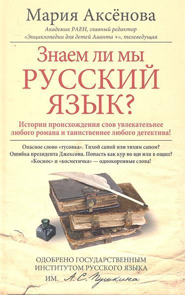 Аксенова М. Знаем ли мы русский язык аксенова м д кн 2 знаем ли мы русский язык
