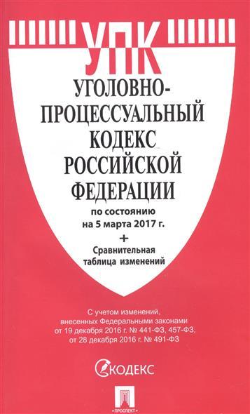 Уголовно-процессуальный кодекс Российской Федерации по состоянию на 5 марта 2017 + сравнительная таблица изменений