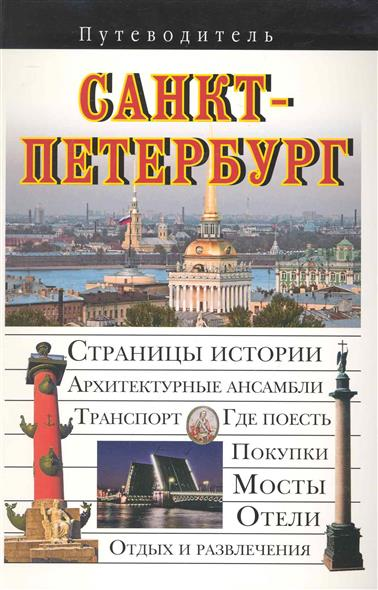 Сингаевский В. Санкт-Петербург сингаевский в сост прадо альбом