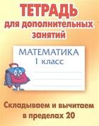 Математика. 1 класс. Складываем и вычитаем в пределах 20