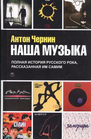 Наша музыка. Полная история русского рока, рассказанная им самим