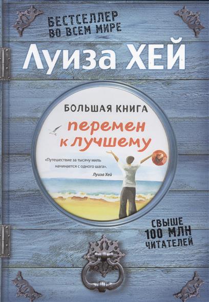 Хей Л. Большая книга перемен к лучшему