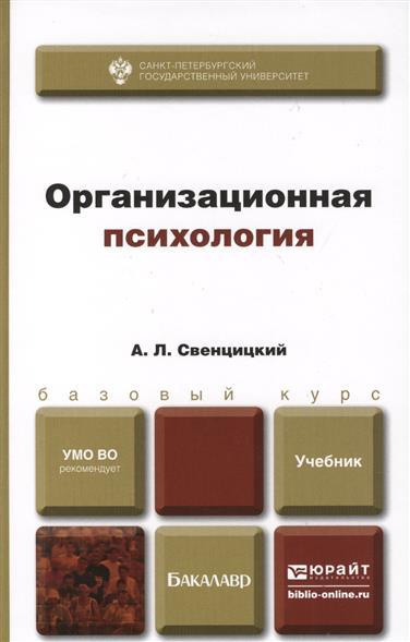 Организационная психология. Учебник для вузов