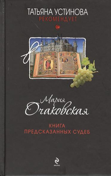 Книга предсказанных судеб