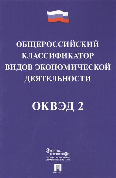 Общероссийский классификатор видов экономической деятельности. ОКВЭД 2