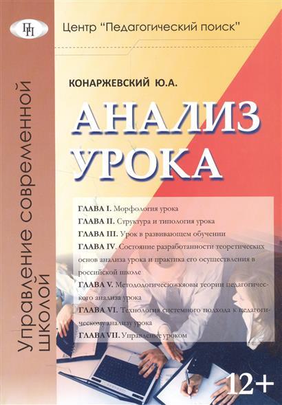 Конаржевский Ю. Анализ урока хасянова с ю кредитный анализ в коммерческом банке