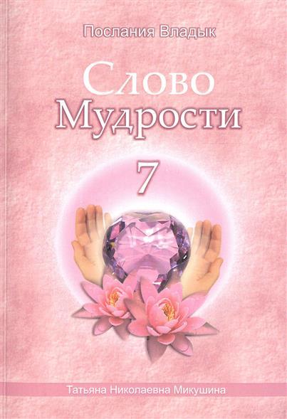 Микушина Т. Слово Мудрости 7. Декабрь 2007 года - январь 2008 года куплю газ 31105 в нижегородской области 2007 2008 года