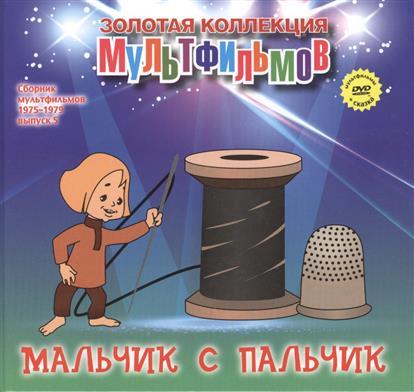 Мальчик с пальчик (+DVD Сборник мультфильмов 1975-1979. Выпуск 5)