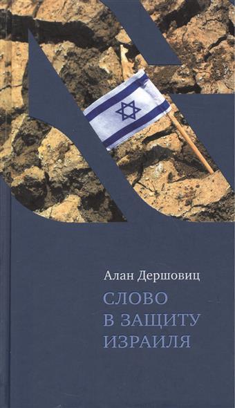 Дершовиц А. Слово в защиту Израиля / The case for Israel israel