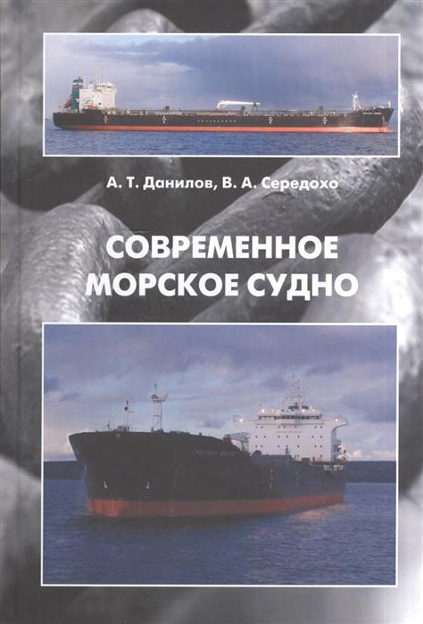 Данилов А., Середохо В. Современное морское судно