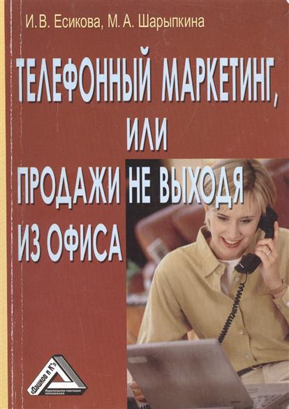 Есикова И.: Телефонный маркетинг, или Продажи не выходя из офиса